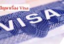 มีปัญหาเรื่อง Visa, Immigration ขึ้นมา ทำไงดี?