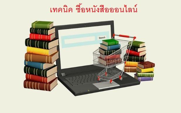 ซื้อหนังสือออนไลน์