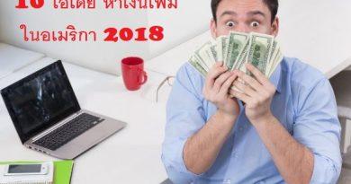 10 ไอเดีย หาเงินเพิ่มในอเมริกา 2018