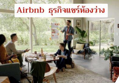 Airbnb ธุรกิจแชร์ห้องว่าง อีกหนึ่งวิธี หาเงินเพิ่มในอเมริกา